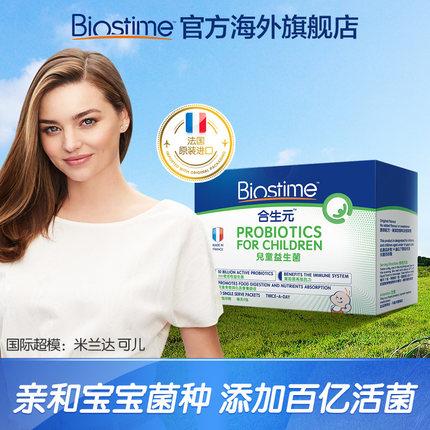 合生元 中国港版 婴幼儿益生菌 益生菌粉 30袋 138元包邮