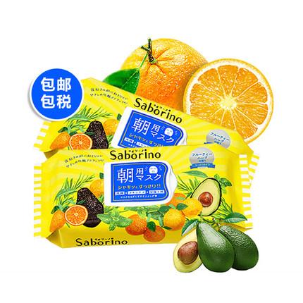 日本saborino 保湿懒人面膜 32片 65元包邮