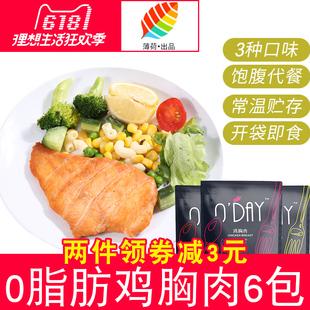 高蛋白增肌低脂鸡脯肉100g*5包