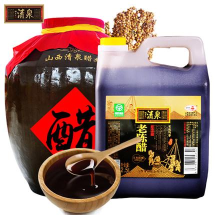 清泉 五年窖藏 山西老陳醋 5斤 18.5元包郵