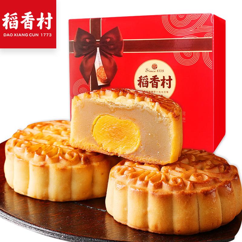 稻香村9饼8味金典简装月饼,券后13.8元包邮