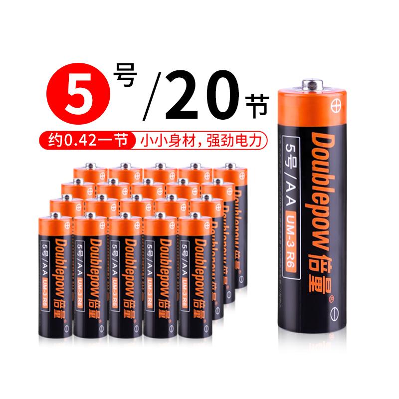 【倍量】5#/7#碳性电池20节 券后5.2元包邮