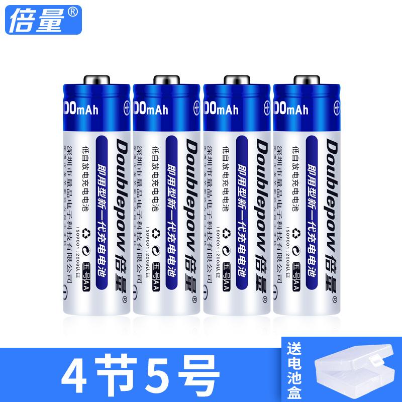 倍量 电池4节 5.9元包邮
