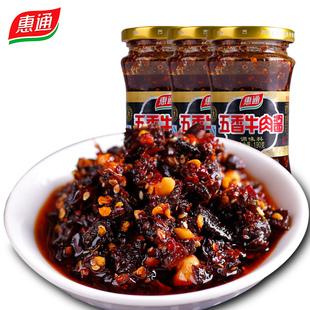 【惠通】四川特产五香牛肉酱190g*3瓶