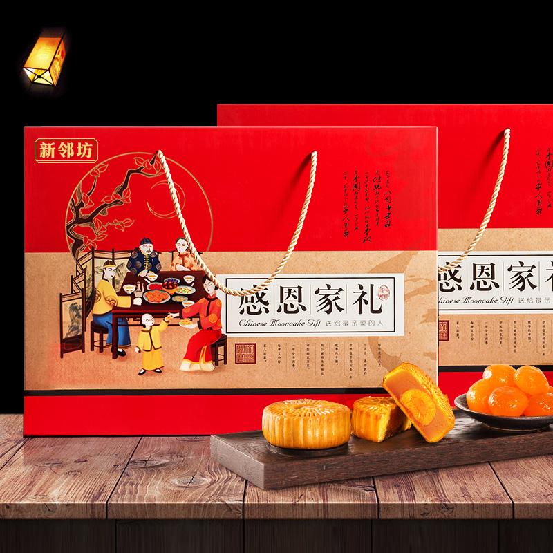 新邻坊广式月饼礼盒装800g 券后14.9元包邮