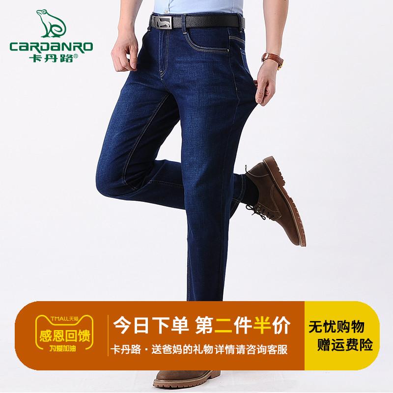 意大利知名品牌【卡丹路】男士牛仔裤 券后59元包邮