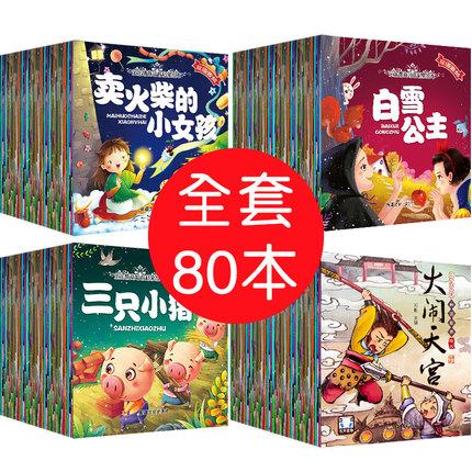 双语有声伴读《晚安小故事书》全套80册 23.8元包邮