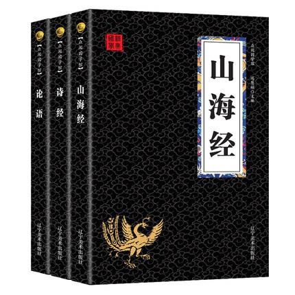 《山海经+诗经+论语》全套3本  9.8元包邮
