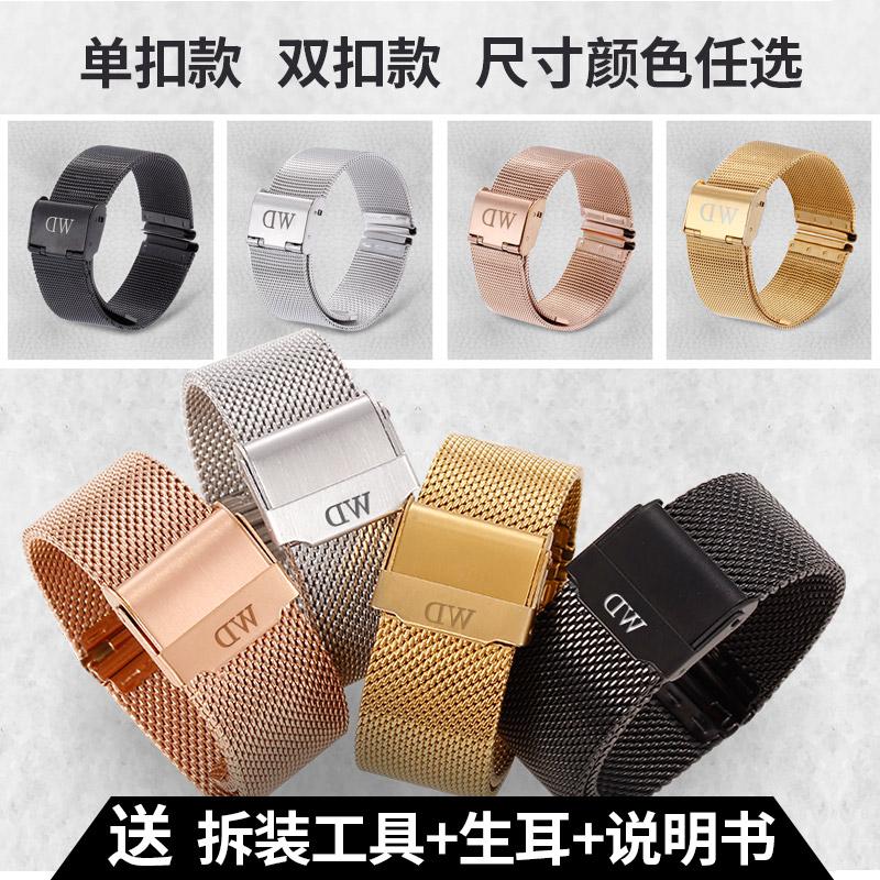 拉菲娜 男女金属不锈钢 dw手表带 18元包邮(28-10券)