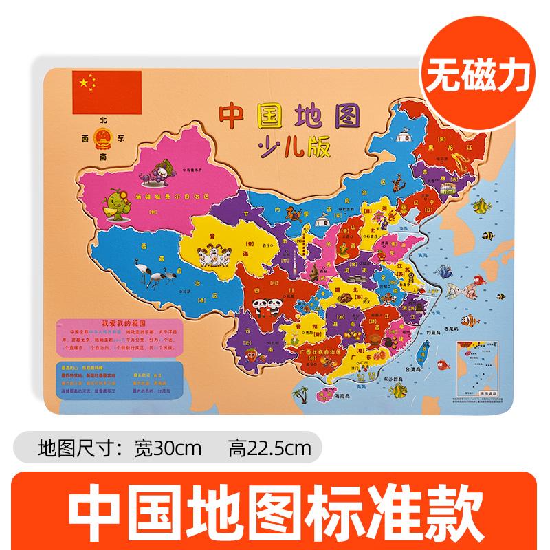 中国地图拼图早教益智玩具 券后5.9元包邮
