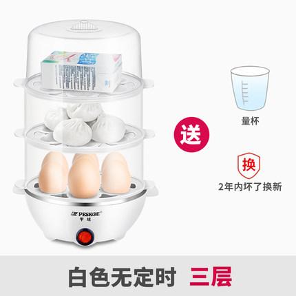 半球 三层家用多功能煮蛋器 19.9元包邮