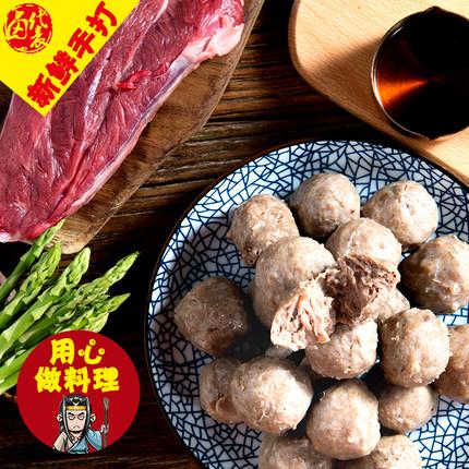 潮汕正宗手打牛肉丸500g 19.9元包邮