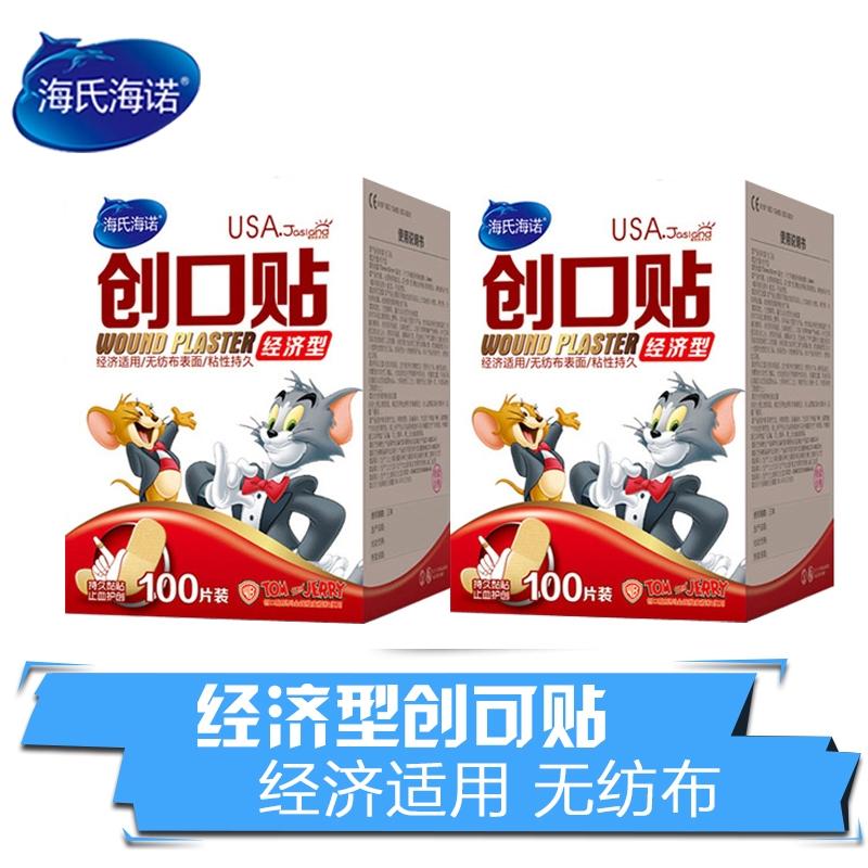 天猫商城 白菜商品汇总(海氏海诺 创可贴 100片 6.9元包邮)