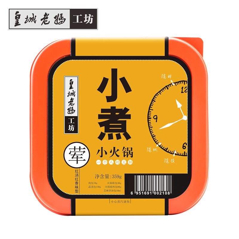 皇城老妈 自热 速食麻辣火锅 359g 19.8元包邮