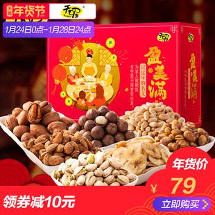 【天喔】2018盈美满开心果礼盒1006g 坚果炒货礼盒(淘)