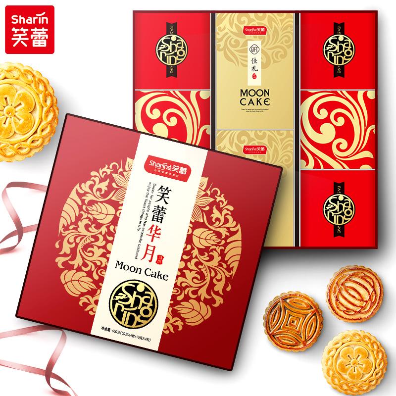 【笑蕾】广式月饼5味8枚礼盒装 券后12.9元包邮