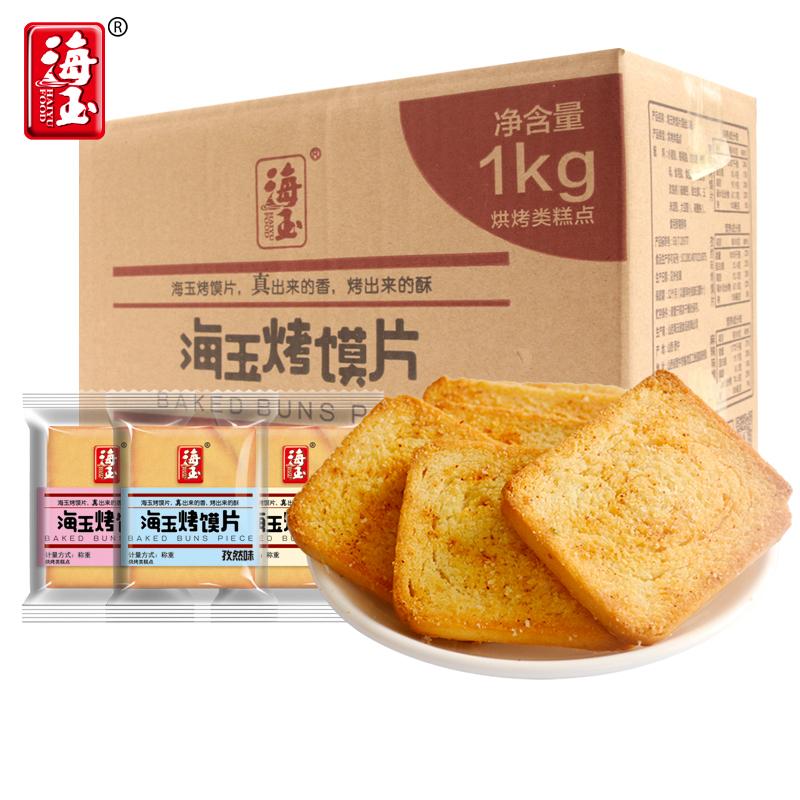 【1000克】山西特产多味烤馍片整箱 券后15.8元包邮