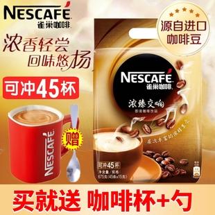 雀巢咖啡三合一即速溶咖啡45条送杯勺