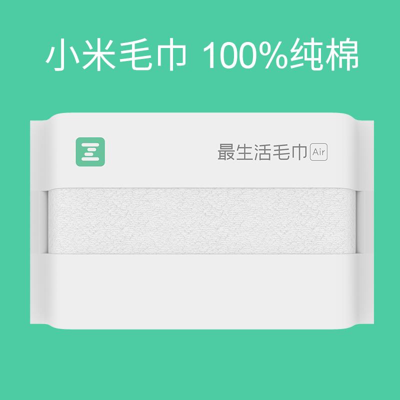 【G20峰会指定毛巾品牌】【最生活】小米纯棉毛巾 券后9.9元包邮
