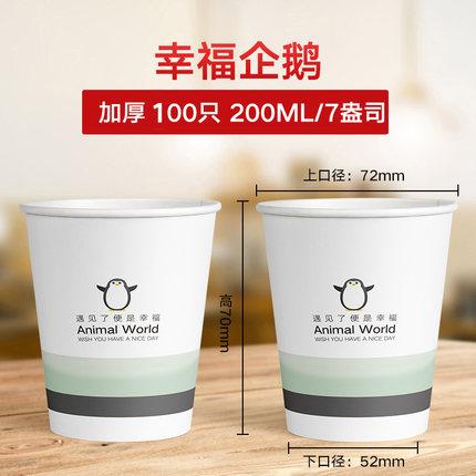 加厚一次性纸杯200ml*100只 5.8元包邮