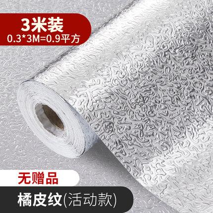 奥斯洁  柜壁纸防油贴纸3米 2.9元包邮