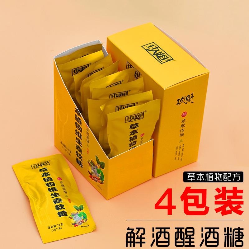 【纯草本】解酒糖*4包共16粒 券后9.9元包邮
