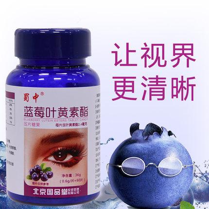蜀中 蓝莓叶黄素压片0.6g*60片 10.9元包邮