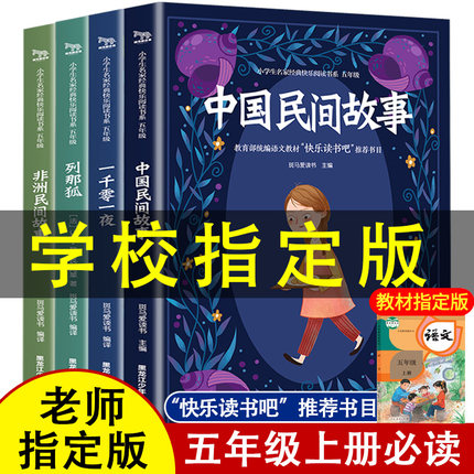 小学生版 必读经典阅读书籍 4册 9.8元包邮