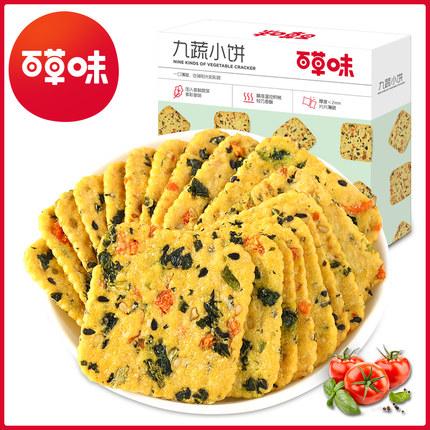 百草味 九蔬薄脆饼干 180g*2件 14.9元包邮(拍两件)