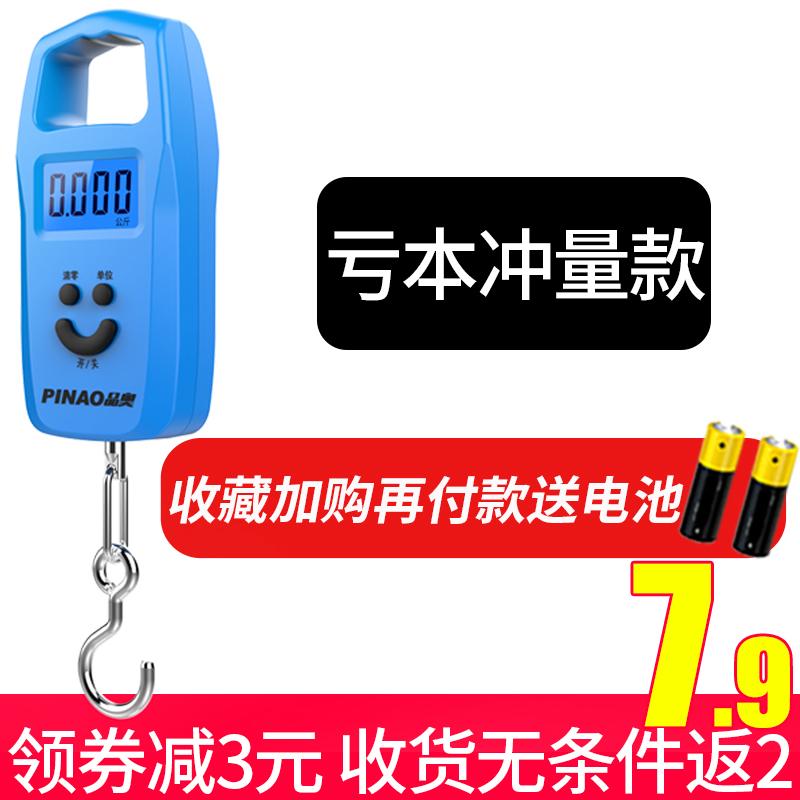 【品奥】USB充电电池手提电子称50kg 券后7.9元起包邮