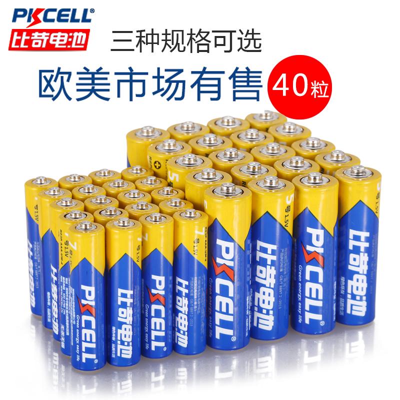 比苛5号/7号碳性电池共40节,券后9.9元不包邮