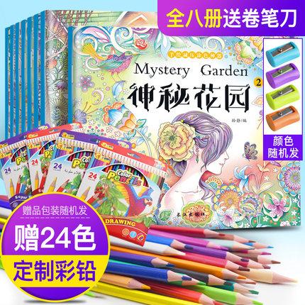 秘密花园正版填色书 8册 14.8元包邮(送24色彩铅+卷笔刀)