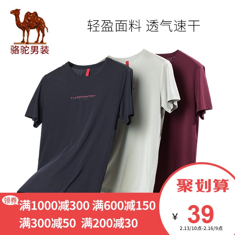 【中国田协会合作款】骆驼男装速干T恤 券后29元包邮