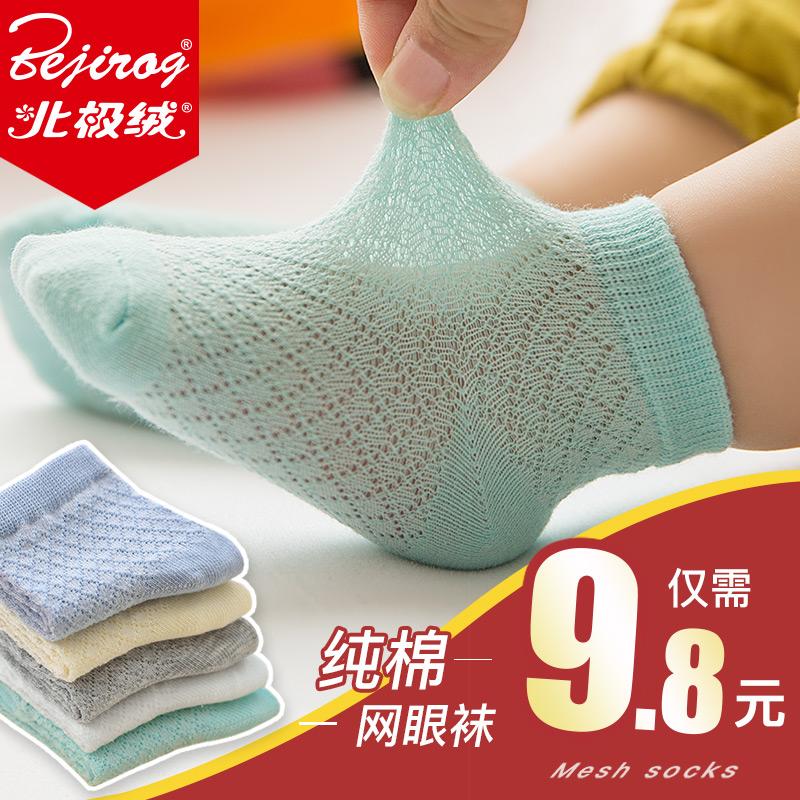 【北极绒】夏季儿童纯棉婴儿袜5双 券后7.8元包邮