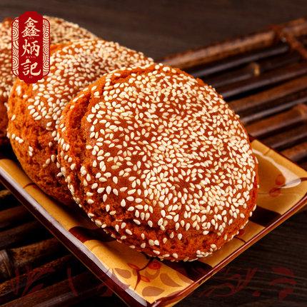 鑫炳记 原味太谷饼 750g*2箱 19.9元包邮(需拍2件)