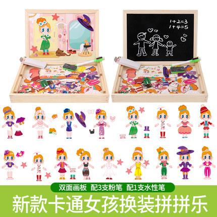 木丸子 儿童 磁性拼图套装 14.9元包邮