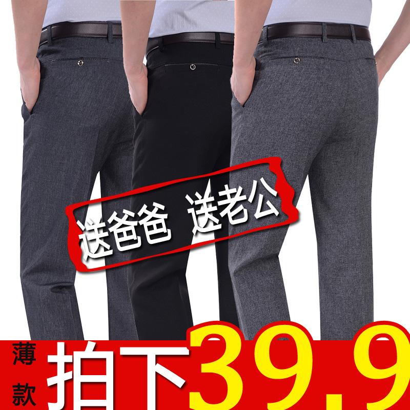 男士夏季薄款休闲裤,券后19.9元包邮