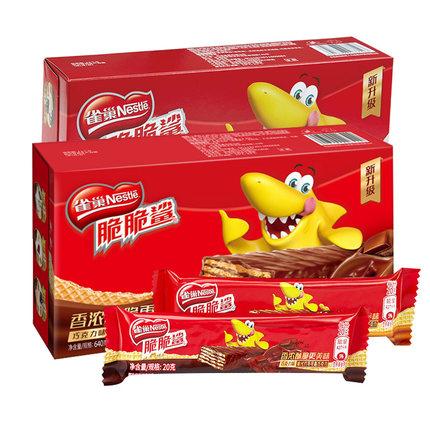 雀巢脆脆鯊 巧克力威化餅干 640g/32條 25.9元包郵