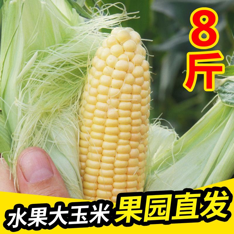 农家自种水果玉米8斤,券后19.9元包邮