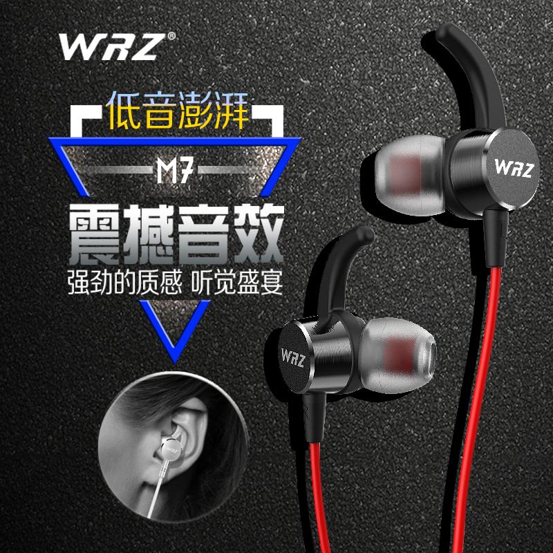 WRZ M7重低音通用运动式耳机 券后5.9元包邮