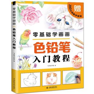 正版彩铅画入门教程书自学零基础书