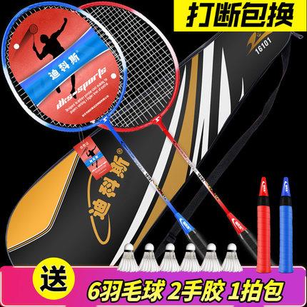 迪科斯 羽毛球拍 2支装 26.8元包邮(送6个球+2个手胶+1个拍包)
