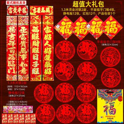 旺加福 新春对联大礼包 31件套  12.8元包邮