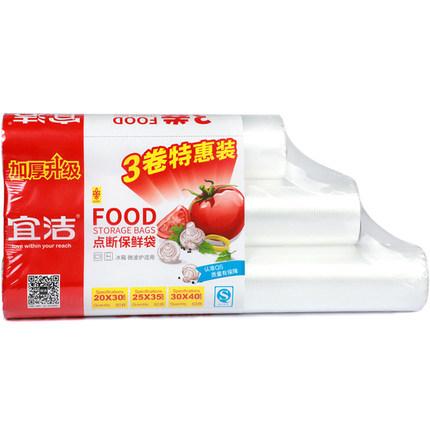 宜洁 保鲜袋食品袋家用220只 9.5元包邮