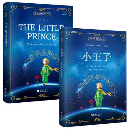 《小王子中英文双语版》 9.9元包邮