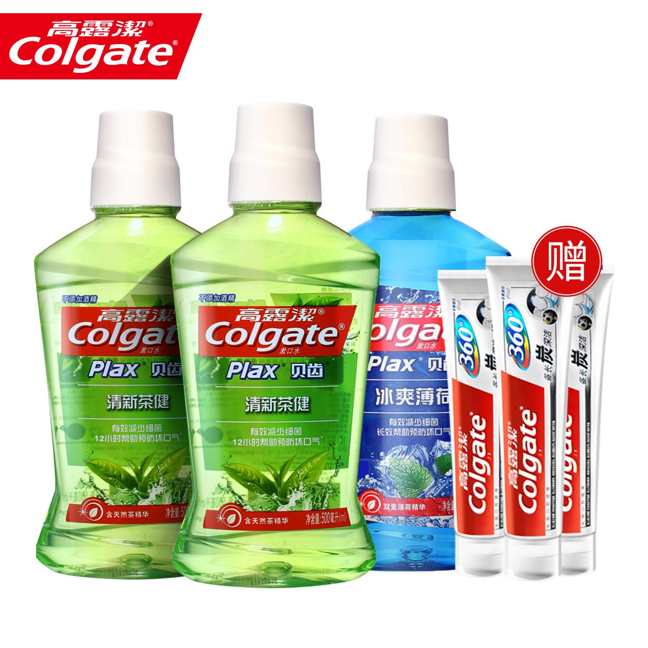 Colgate/高露洁 漱口水 500ml*3瓶 35.9元包邮