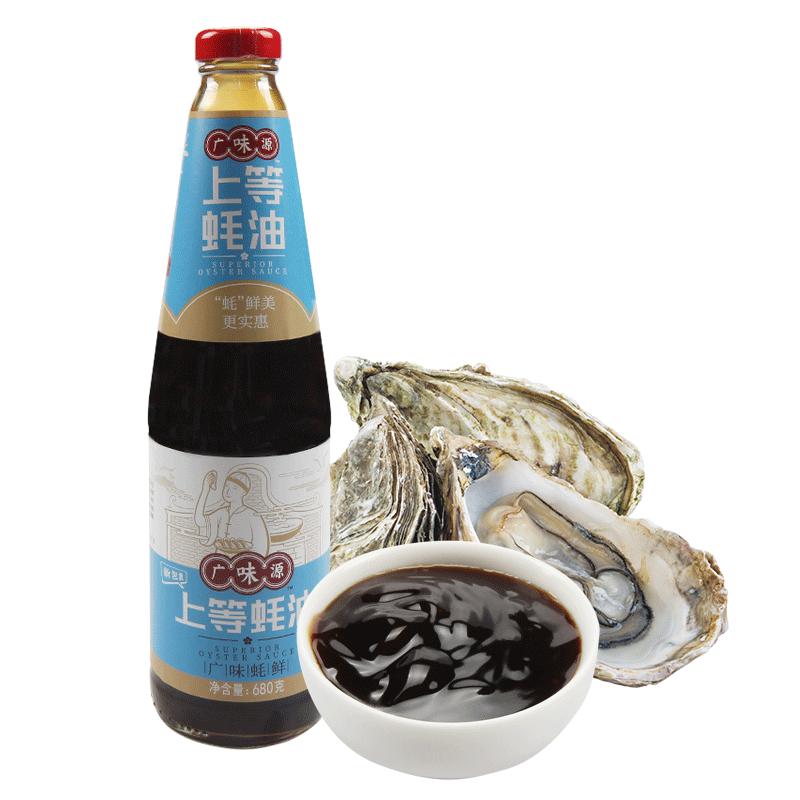 广味源上等蚝油家用680g*3瓶 16.9元包邮
