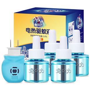【兔力】蚊香液3瓶+加热器1个
