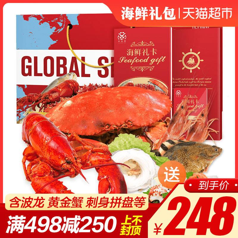 西风阁1868型海鲜精美礼盒3750g,超值7.5斤 券后199元包邮