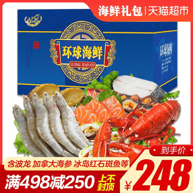 3688型海鲜大礼包大龙虾、三文鱼、海参,黄金鲍 8.2斤 券后198元包邮